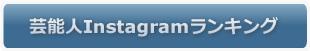 芸能人Instagramランキング