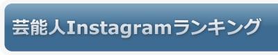 芸能人Instagram(インスタグラム)ランキング